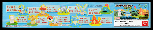 ポケットモンスター フルカラーコレクション Part,2 ミニブック