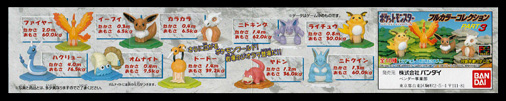 ポケットモンスター フルカラーコレクション Part,3 ミニブック