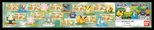 ポケットモンスター フルカラーコレクション Part,4 ミニブック
