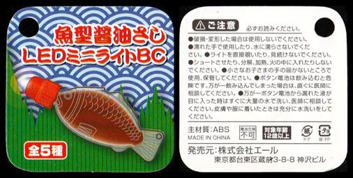 エール 魚型醤油さし LEDミニライトBC タグ