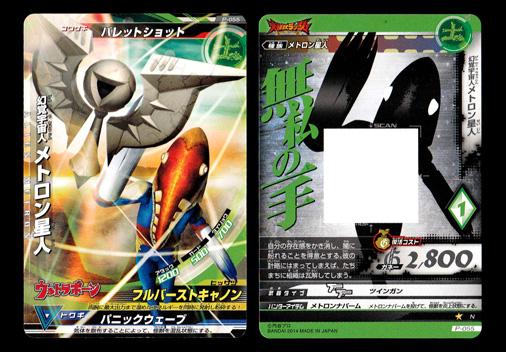 大怪獣ラッシュ P-055 幻覚宇宙人 メトロン星人