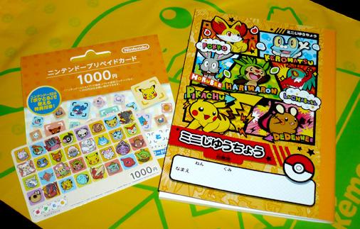 ポケトル柄ニンテンドープリペイドカード 1000円