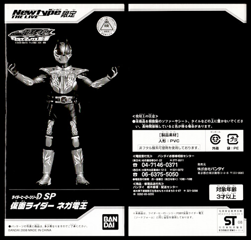 仮面ライダーネガ電王 ネガフォーム
