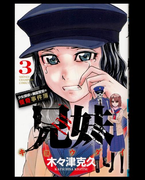 兄妹 ~少女探偵と幽霊警官の怪奇事件簿~ 3巻 木々津克久