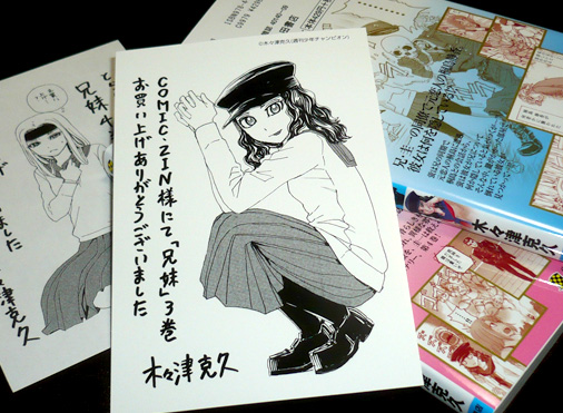 兄妹 ~少女探偵と幽霊警官の怪奇事件簿~ 3~4巻 木々津克久