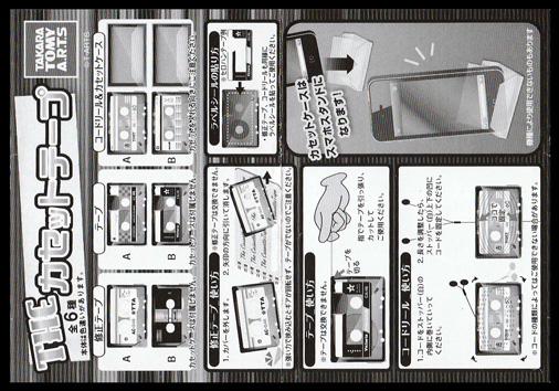 タカラトミーアーツ THE カセットテープ ミニブック