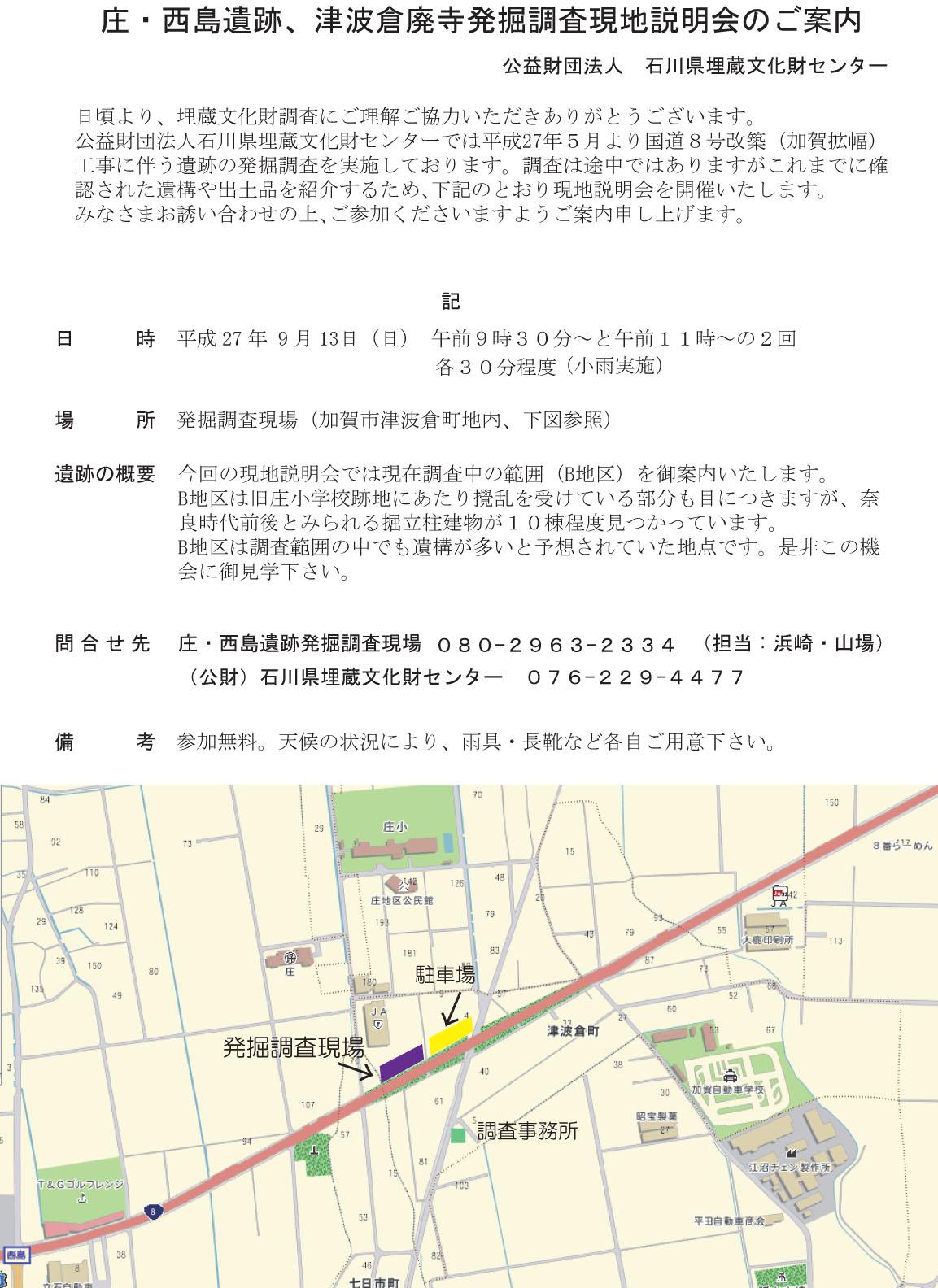 石川考古学研究会のブログ 加賀...