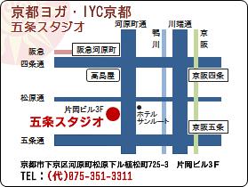京都ヨガ・IYC京都 五条スタジオ地図 アシュタンガヨガ ハタヨガ
