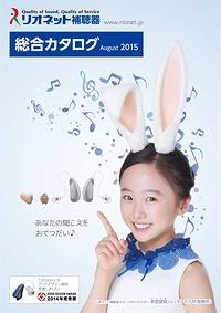 リオネット補聴器総合カタログAugust2015-x