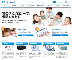 リオン株式会社のホームページ