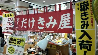 2015ダケきみ屋_1153