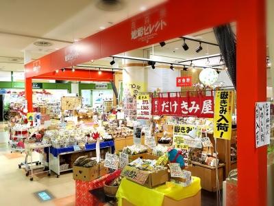 ブログ用店舗写真他_7038
