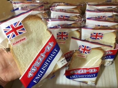 イギリストースト大量_2825
