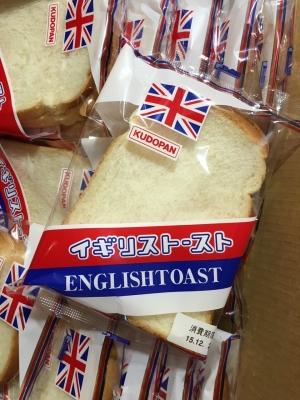 イギリストースト大量_6053