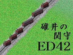 ED42_Usui.png