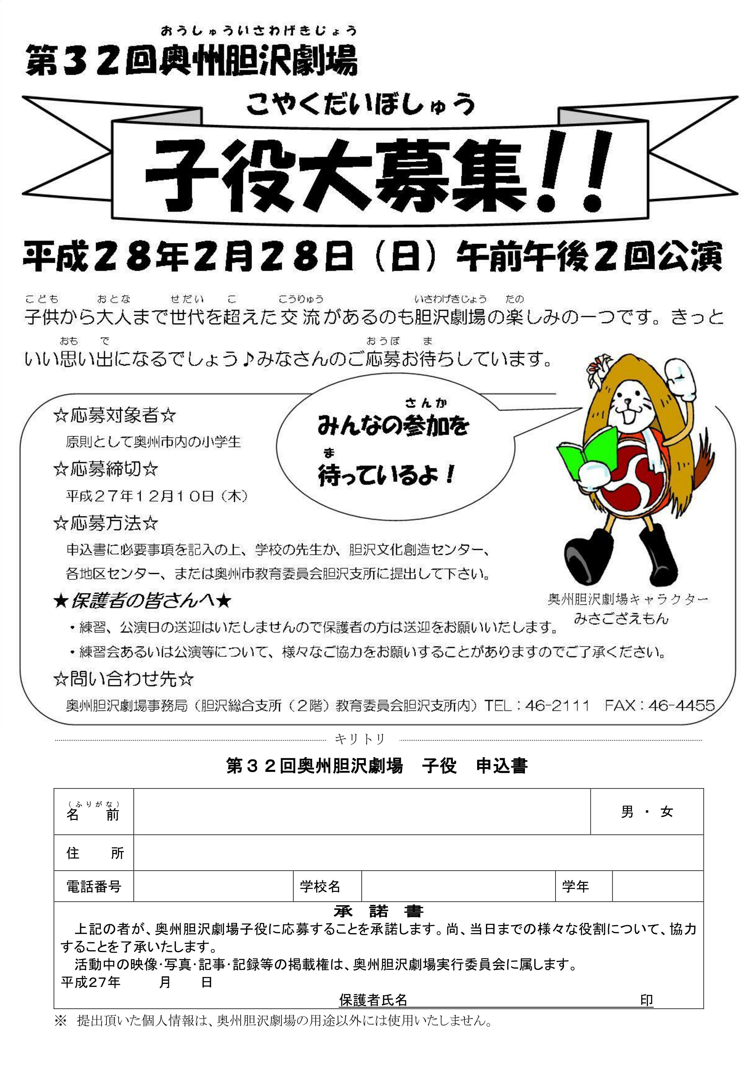 koyaku_tirasi_imgs-0001.jpg