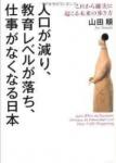「人口が減り、教育レベルが落ち、仕事がなくなる日本」