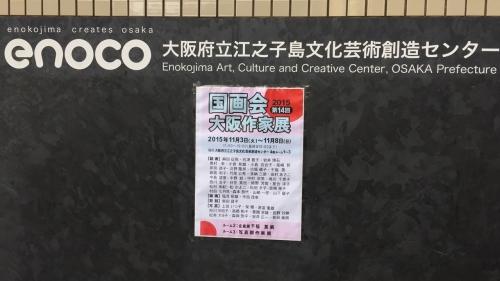 江之子島国画会展示会