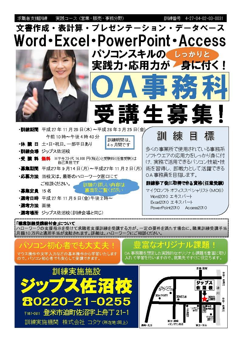 11月OA事務科求職者支援訓練