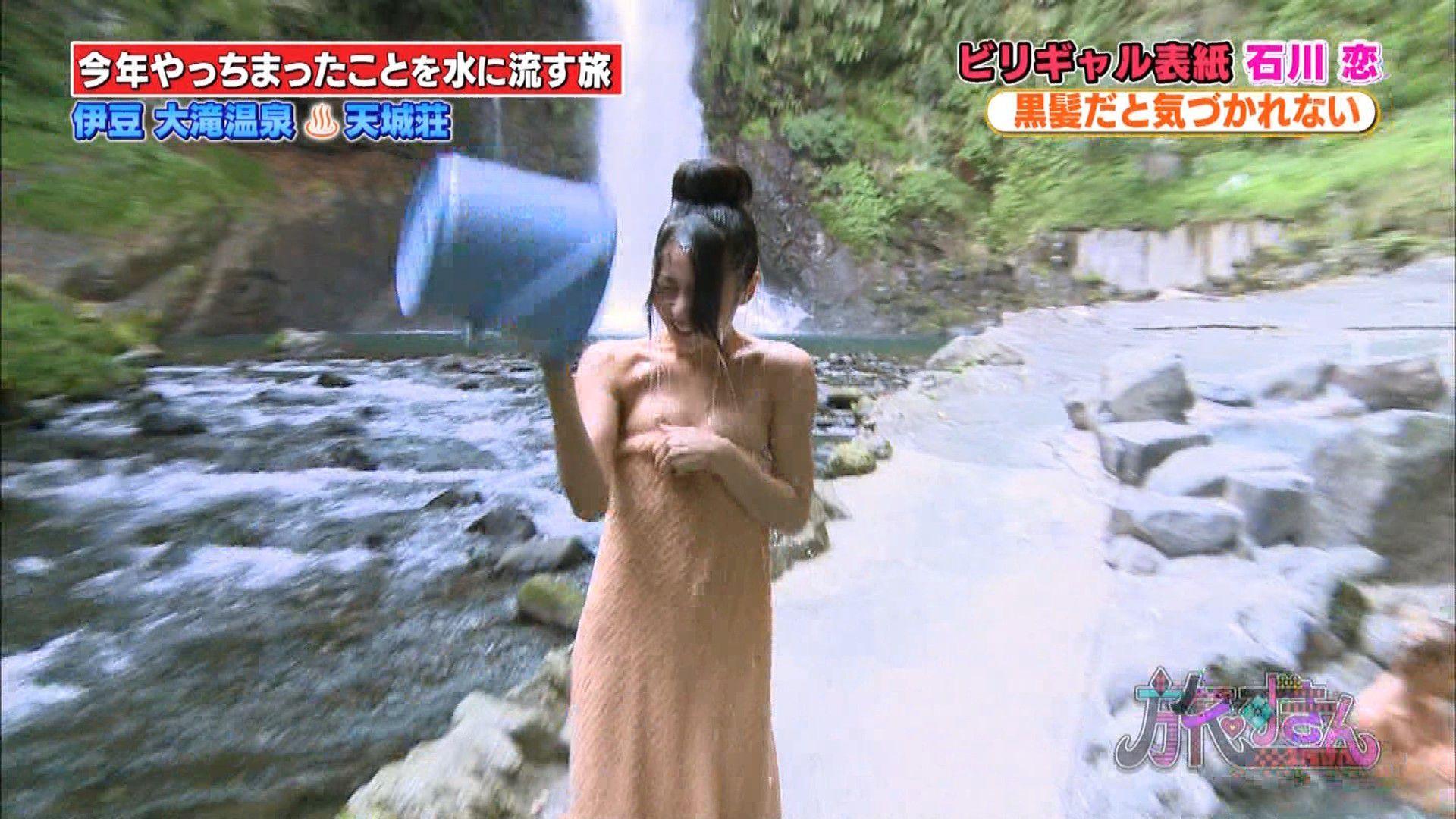石川恋ポロリ2