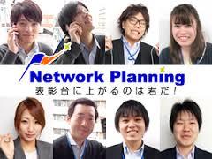 ネットワークプランニング