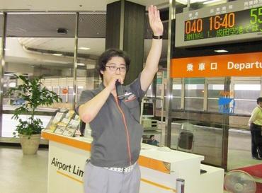 旅客アルバイト2