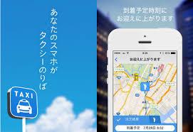 無料求人サイト-JapanTaxi株式会社