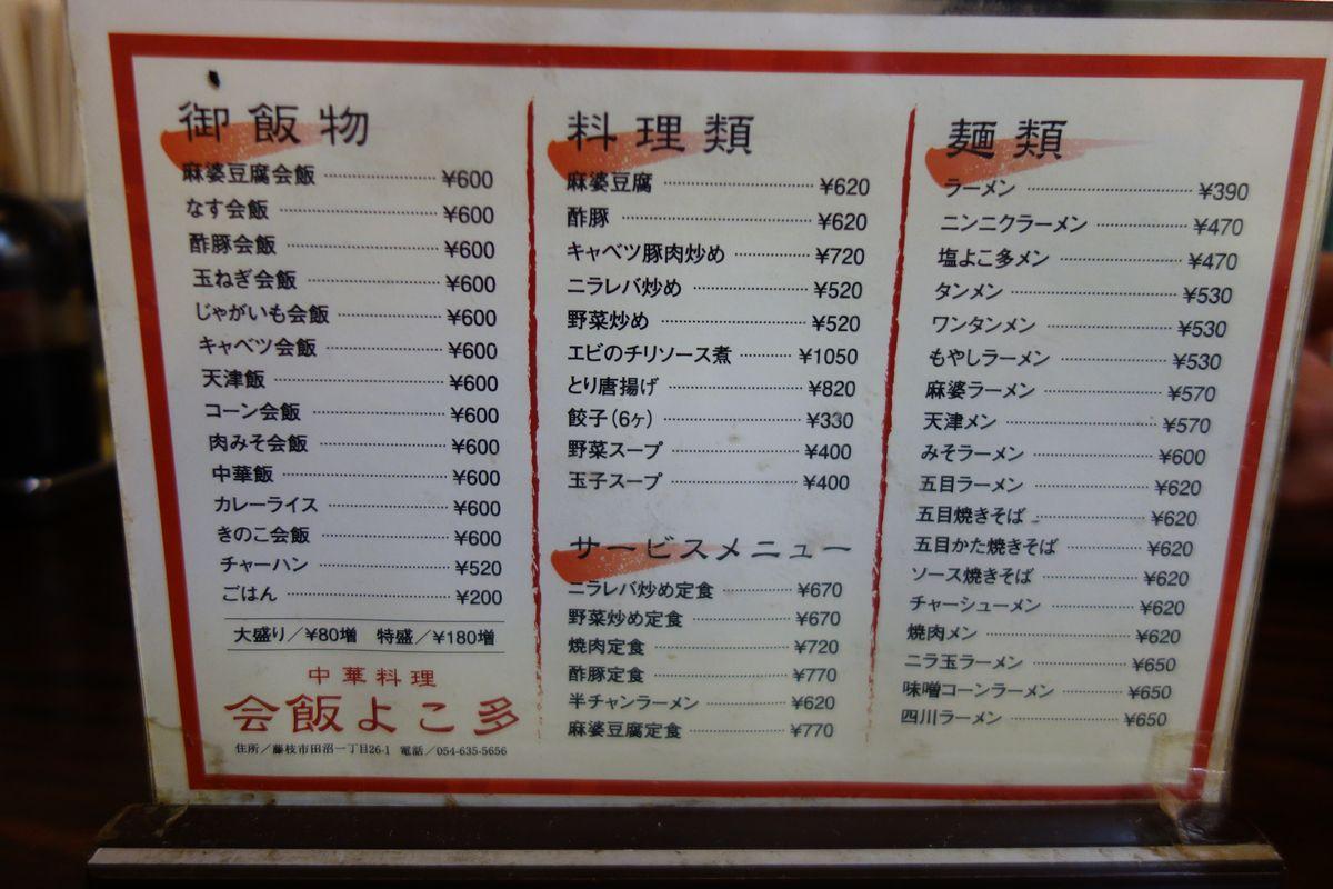 会飯 よこ多3-2