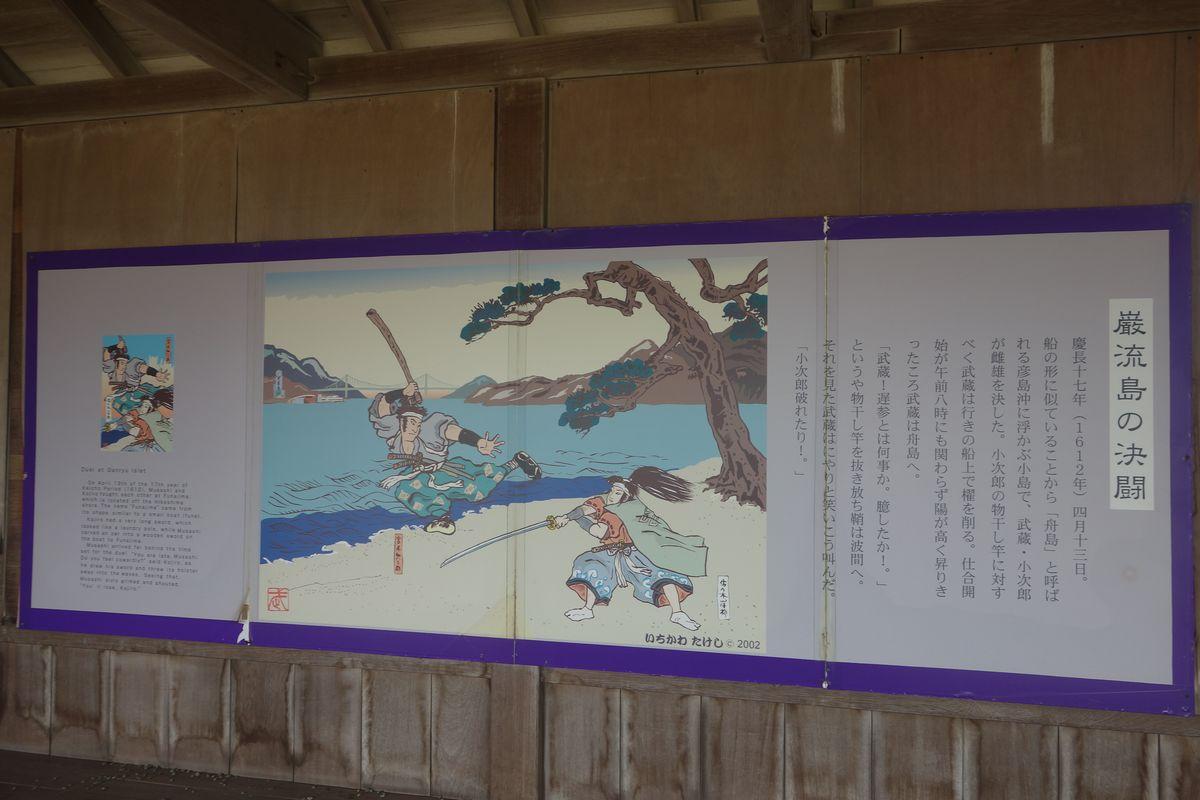 巌流島10