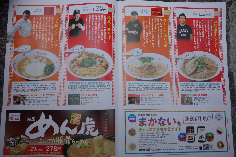 静岡ラーメンフェスタ2015-3