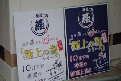 燕静岡店2