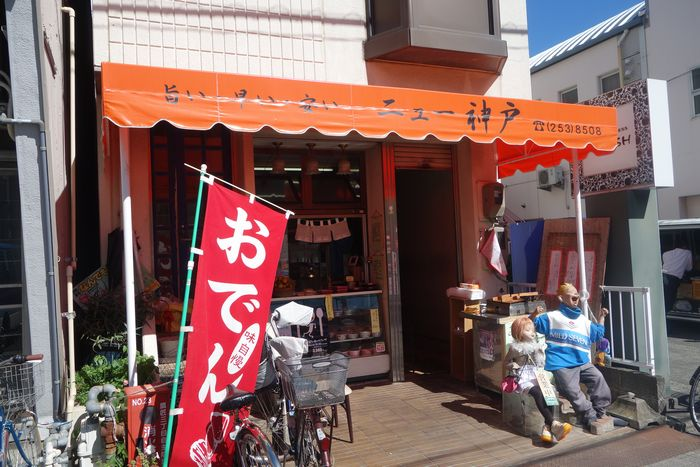 ニュー神戸2-1