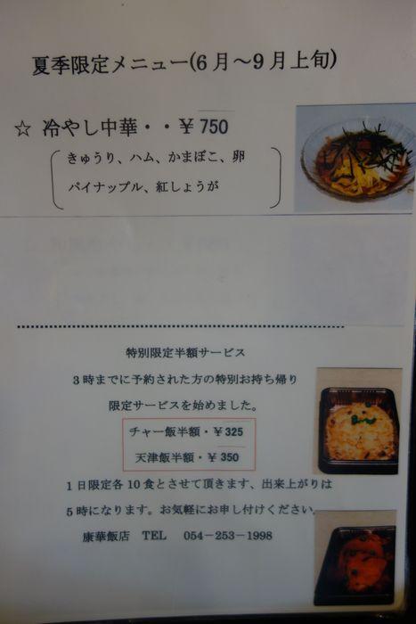 康華飯店6-3
