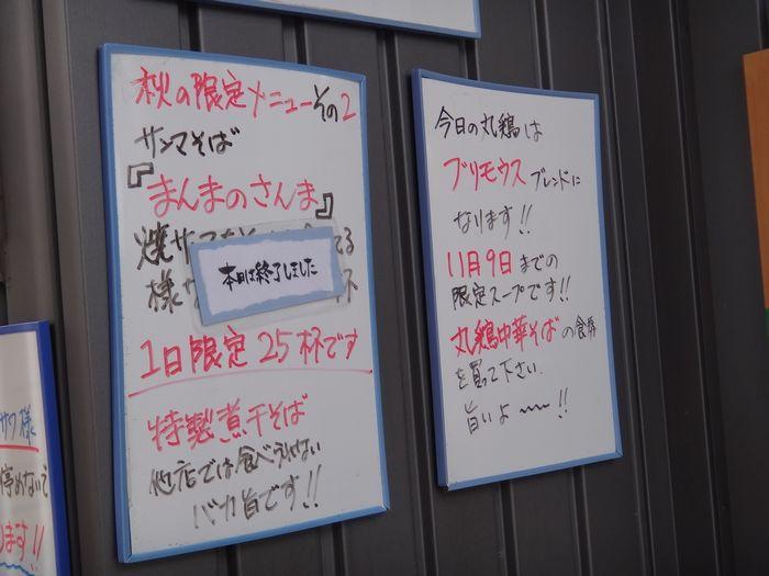 めん奏心3-2