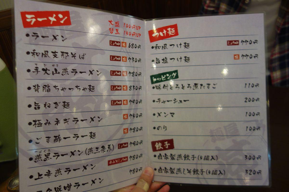 麺屋燕12-2