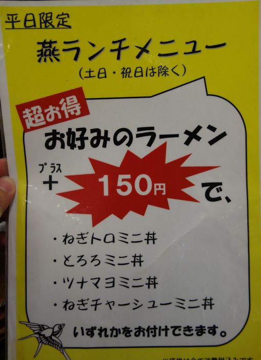 麺屋燕12-4