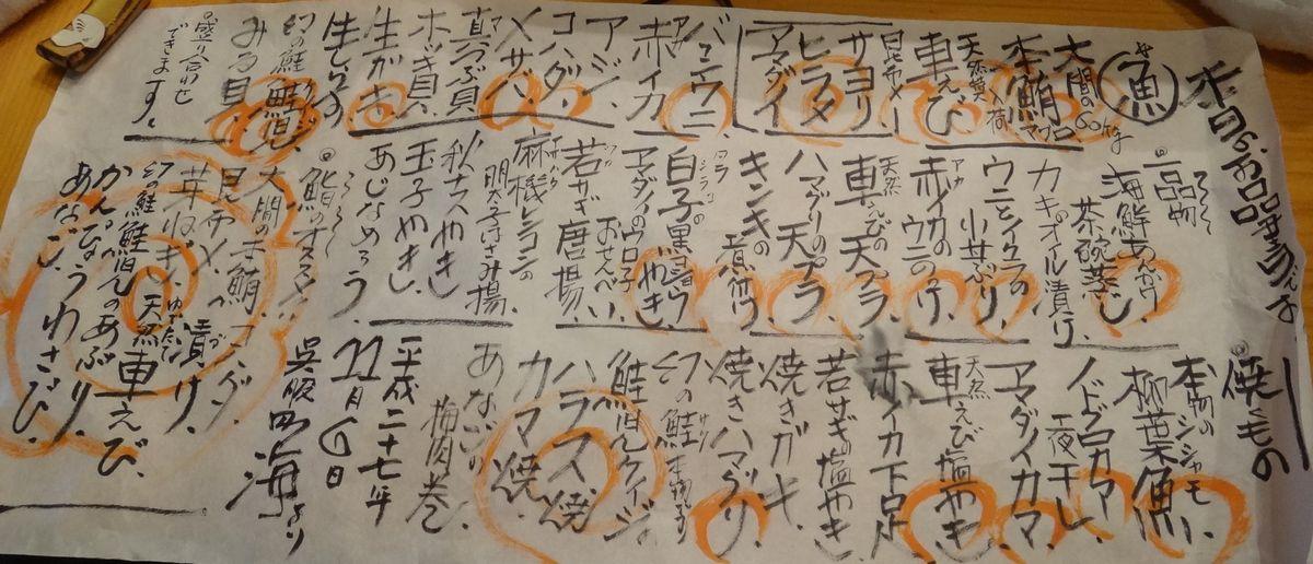 海(かい)3