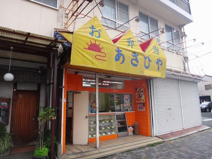 お弁当あさひや7-1