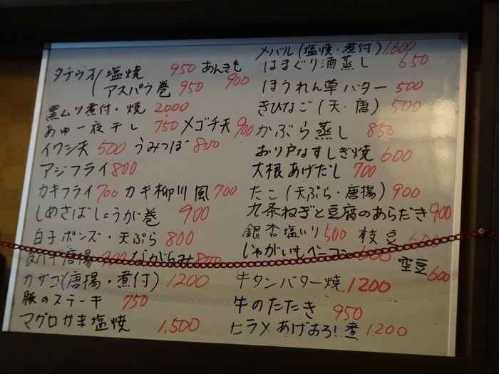 居酒屋 昇龍2