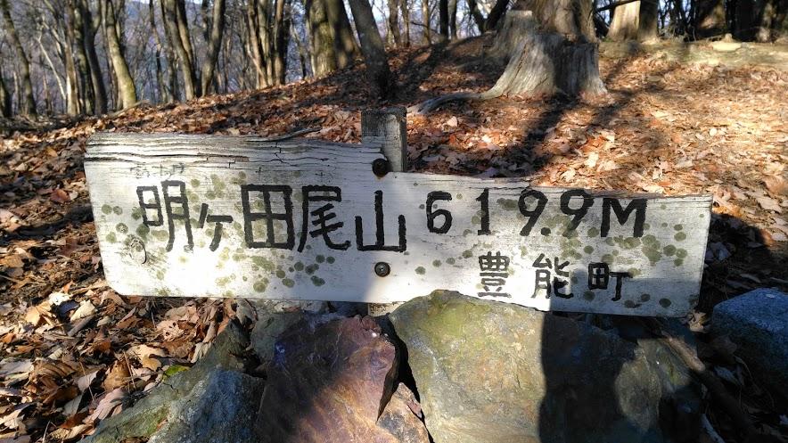 明ヶ田尾山/山頂