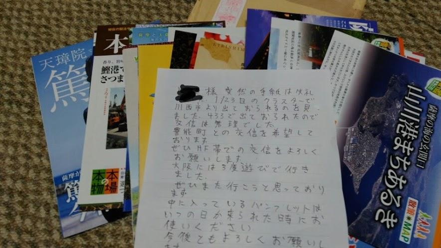 手紙/スケジュール