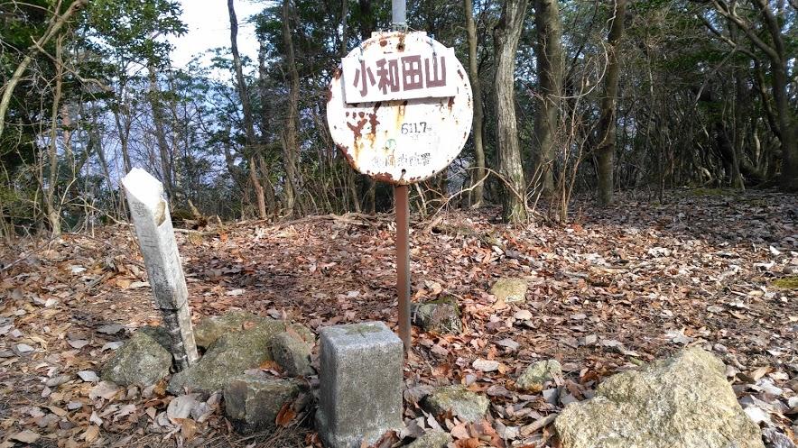 小和田山/三角点