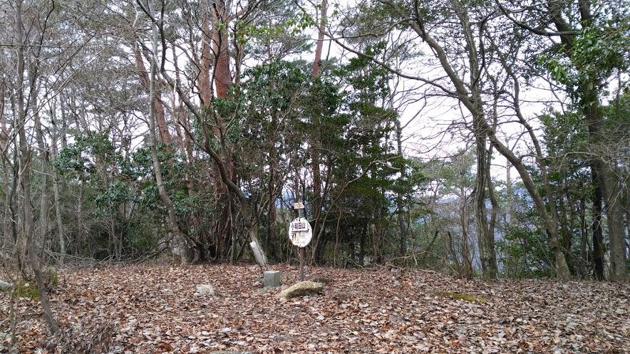 小和田山/山頂