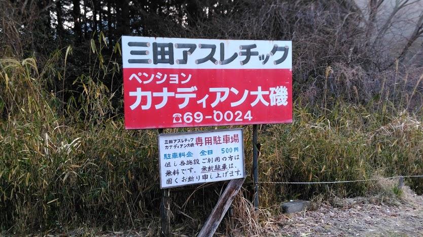 大船山/駐車場看板