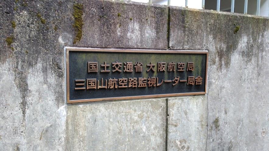 三国山/門