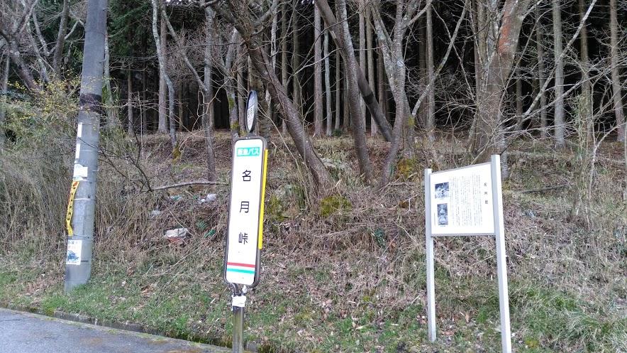 竜王山/バス停