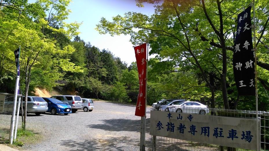 ぽんぽん山/駐車場