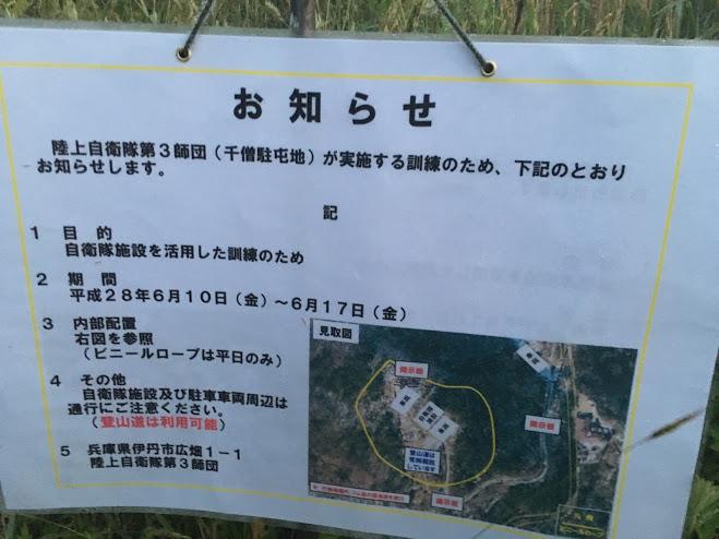 六甲山/お知らせ