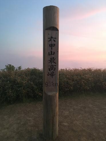 六甲山/最高峰