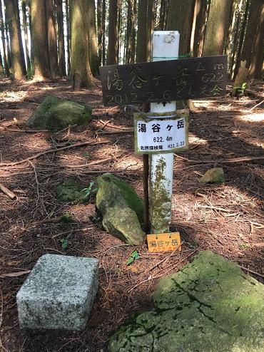 湯谷ヶ岳/山頂